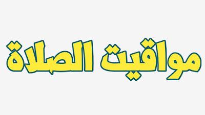 مواقيت الصلاة لكل المدن فى كل الدول العربية