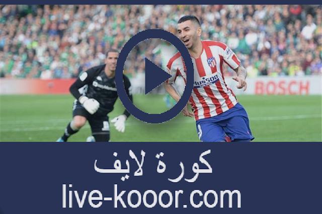مشاهدة مباراة اتليتكو مدريد وريال بيتيس بث مباشر كورة لايف