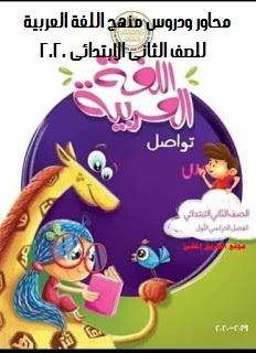دروس ومحاور منهج اللغه العربيه للصف الثاني الابتدائي الترم الاول 2020