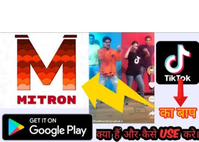 Download mitron app