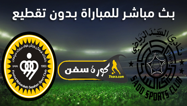 موعد مباراة السد وسباهان اصفهان بث مباشر بتاريخ 18-02-2020 دوري أبطال آسيا