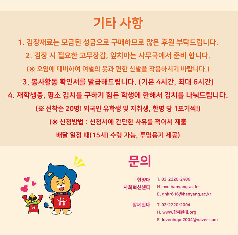 2019.10.11 김장 행사 포스터 디자인 Wed4_2