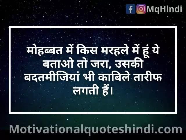 Heart Touching Kisi Ke Liye Kitna Bhi Karo Quotes