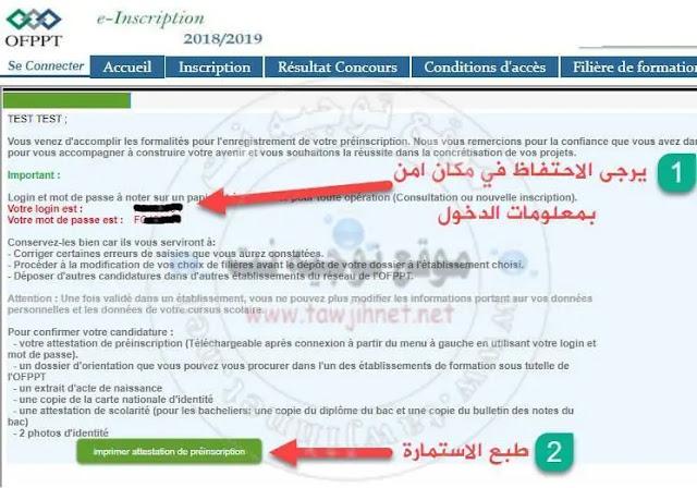 التسجيل في التكوين المهني, Inscription 2020-2021 OFPPT, Etudiants,