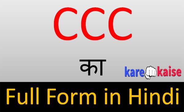 ccc-ki-full-form-in-hindi