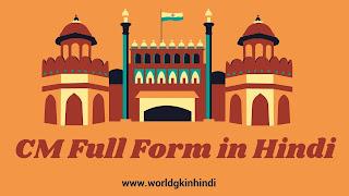 CM Full Form in Hindi