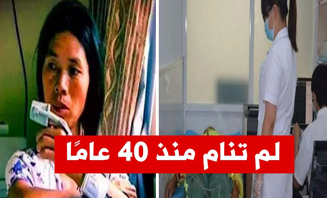 """فك """"لغز"""" المرأة """"المستيقظة دائمًا"""" لم تنم منذ 40 عامًا Chinese Woman Claims She Hasn't Slept in 40 Years"""