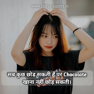Attitude Status For Girl In Hindi For Instagram, Facebook 2021 |सब कुछ छोड़ सकती हूँ पर   Chocolate खाना नहीं छोड़ सकती।