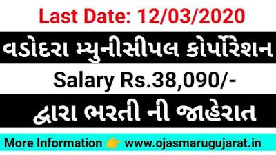 VMC Job Recruitment, Vadodara Bharti 2020, Vadodara Bharti, Job in Vadodara,