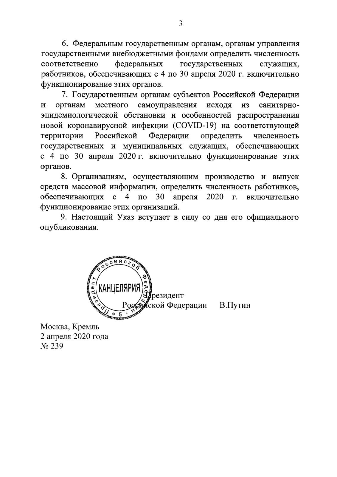 Указ Президента РФ № 239 от 02.04.2020 - 3