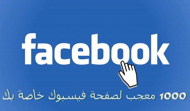 فيس بوك,فيسبوك,1000 معجب بصفحتك على الفيسبوك,الفيس بوك,صفحة الفيس بوك,الفيسبوك,اجعل لصفحتك 1000 اعجاب بفيس بوم,1000 معجب,صفحة الفيسبوك,لايكات,معجبين,في الفيسبوك,زيادة متابعين الفيس بوك,المعجبين,لايك,متابعين,حصول على أكثر من 1000 معجب