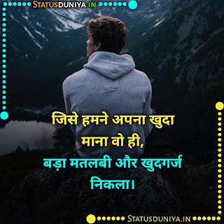 Matlabi Log Shayari Status Quotes In Hindi, जिसे हमने अपना खुदा माना वो ही, बड़ा मतलबी और खुदगर्ज निकला।