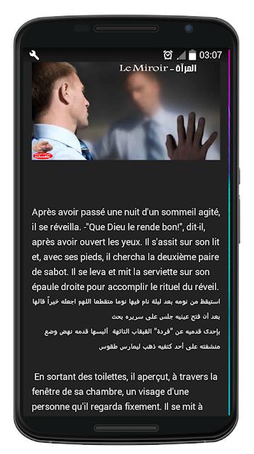 قصص فرنسية بالعربية