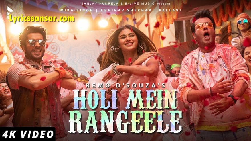 Holi Mein Rangeele Lyrics, Mika Singh, Latest Hindi Song 2020