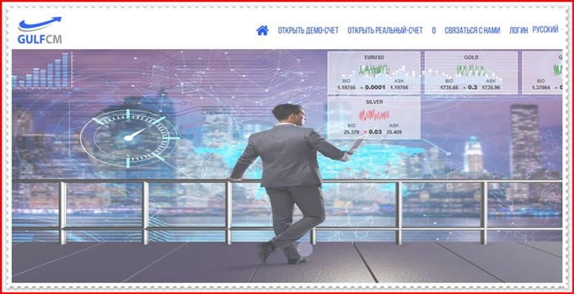 Мошеннический сайт gulfcm.com – Отзывы, развод! Компания GulfCM Financial Market мошенники