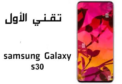 Samsung Galaxy s30 - أفضل هواتف لعام 2022