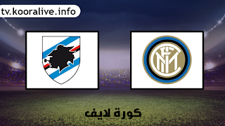 مشاهدة مباراة انتر ميلان و سامبدوريا 23-2-2020 بث مباشر في الدوري الايطالي
