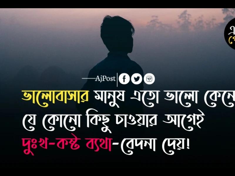 Sad Love Quotes in Bangla