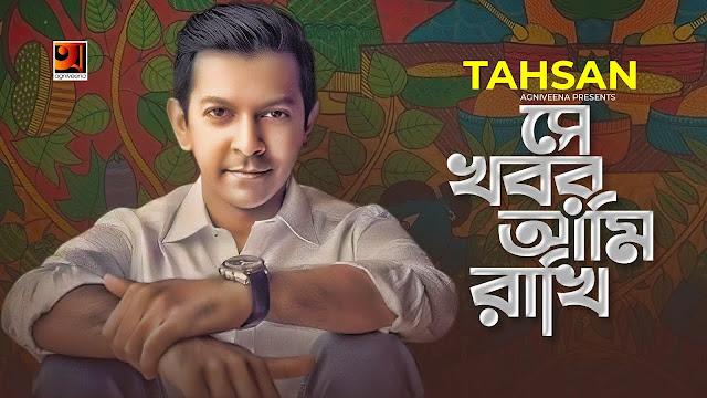 Se Khobor Ami Rakhi Bangla Lyrics (সে খবর আমি রাখি) Tahsan