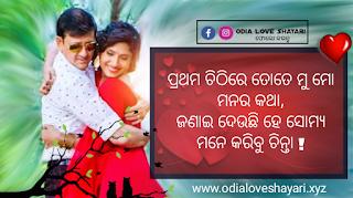 Odia Love Shayari:- New Romantic,Odia Love Shayari 2020  By www.odialoveshayari.xyz