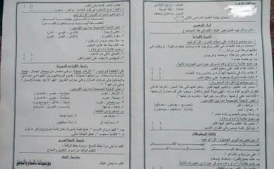 أمتحان اللغة العربية