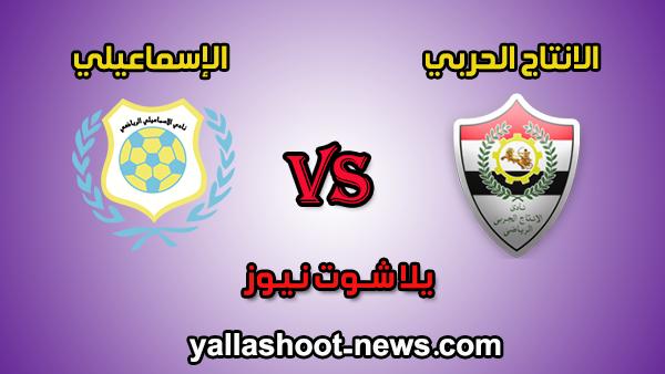 مشاهدة مباراة الإسماعيلي والانتاج الحربي بث مباشر اليوم 30-1-2020 يلا شوت الدوري المصري