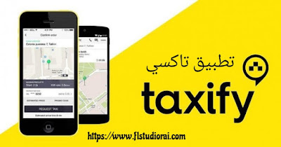 تحميل تطبيق تاكسي فاي Taxify الاصدار الاخير لجميع هواتف الأندرويد و الايفون برنامج يمكنك من كسب أموال إضافية بواسطة سيارتك