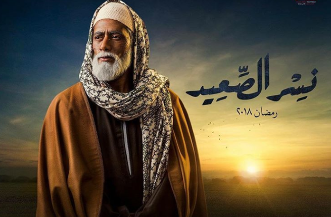 مسلسل نسر الصعيد الحلقة 3 الثالثة مسلسلات رمضان 2018 03