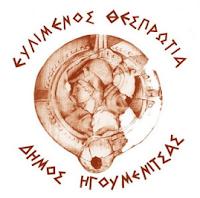 Αναστολή λειτουργίας δημοτικής αγοράς Ηγουμενίτσας