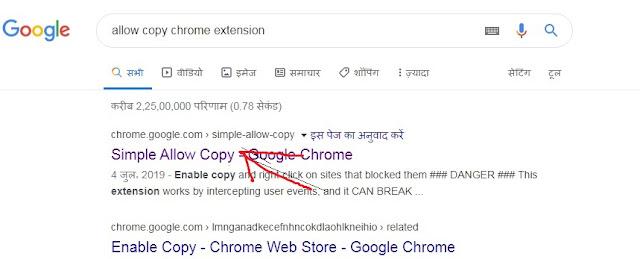 How to copy lock website article : वेबसाइट आर्टिकल को कैसे काॅपी करें