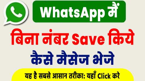 बिना नंबर सेव किए WhatsApp पर मैसेज भेजें