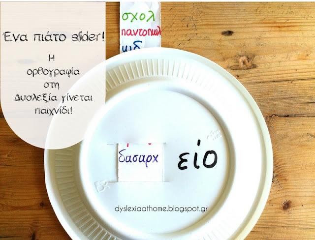 ορθογραφία, ουσιαστικά, πιάτο, δυσλεξία