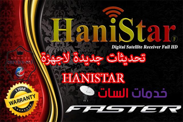 تحديثات جدبدة لأجهزة HANISTAR
