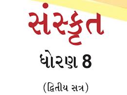 GSSTB Textbook STD 8 Sanskrit Semester-2 Gujarati medium PDF | New Syllabus 2020-21 - Download