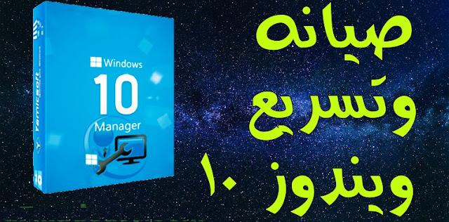 تحميل برنامج Windows 10 Manager لحل جميع مشاكل ويندوز 10
