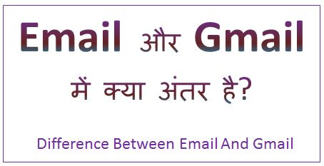 Email vs Gmail, ईमेल और जीमेल में क्या अंतर है, email and gmail difference, difference between email and gmail, email in hindi, use of gmail, dtechin
