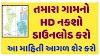 Online Map: Gujarat All Village Map
