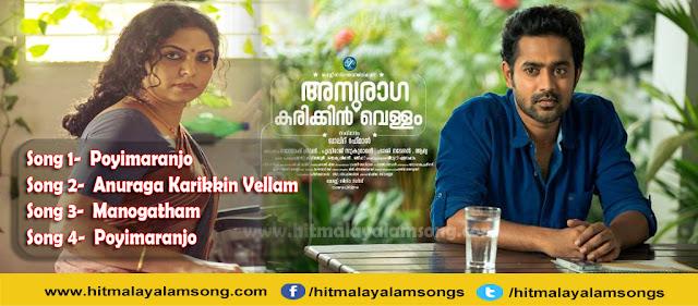 Anuraga Karikkin Vellam Malayalm Movie Song
