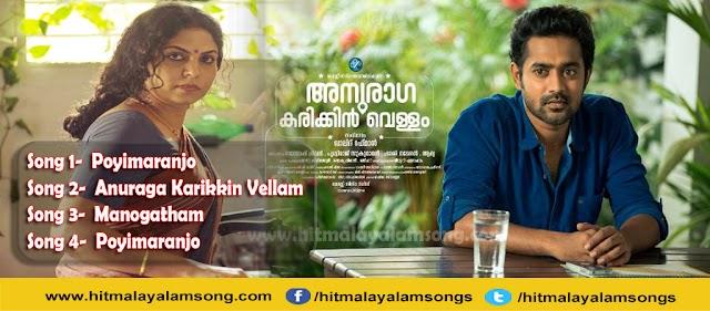 Anuraga Karikkin Vellam Malayalm Movie Song Lyrics-2016