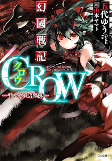 幻國戦記CROW 千の矢を射る娘 [Phantasmal country war chronicle CROW]