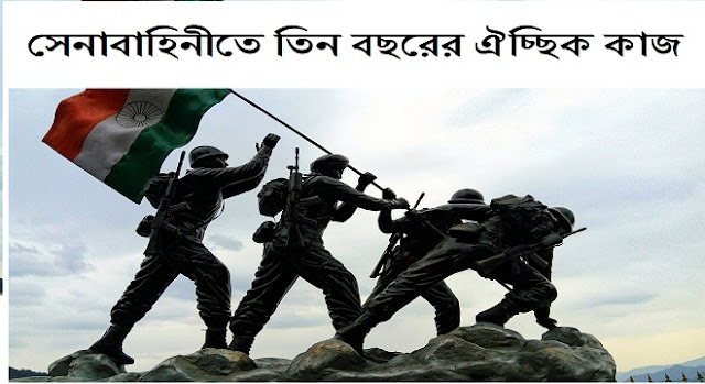 Indian Army proposes 3 year voluntary duty for resurgence of Patriotism