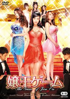 Jyouou Game (2014)