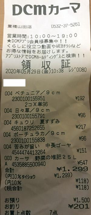 DCMカーマ 豊橋山田店 2020/5/29 のレシート