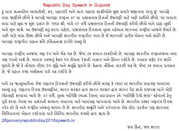 Republic Day Speech In Gujarati