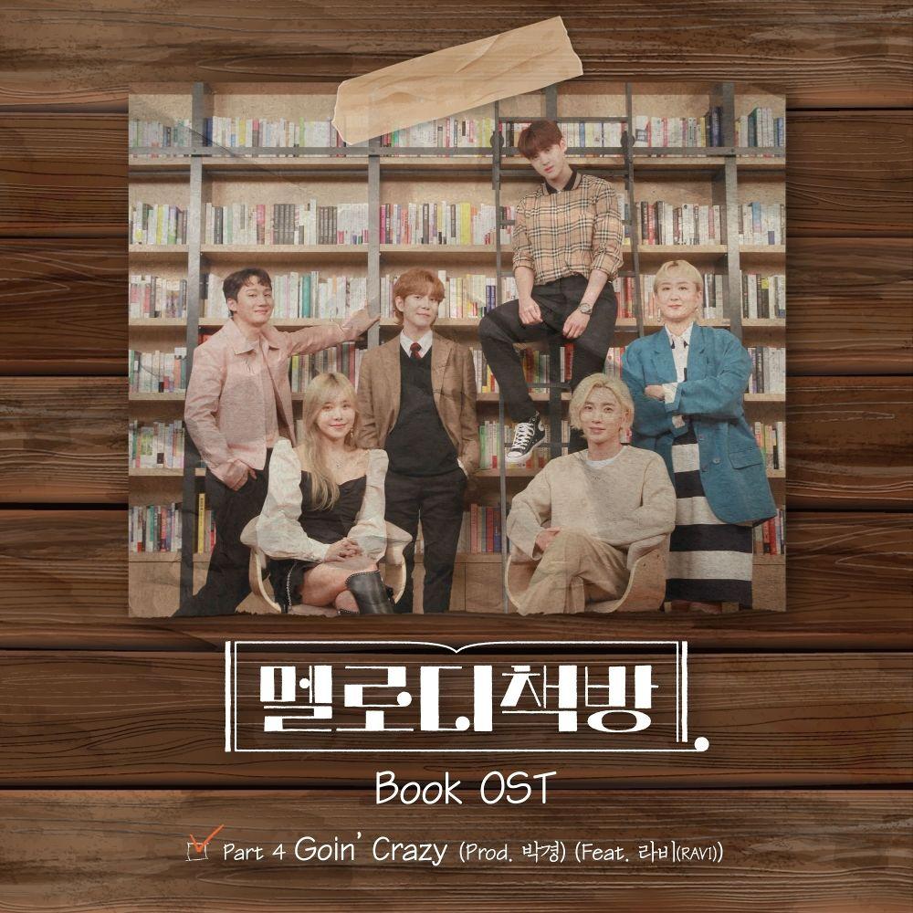 PARK KYUNG (BLOCK B), Sunwoojunga, SURAN, Kim Hyun Woo, SONG YU VIN – Melody Book Part 4