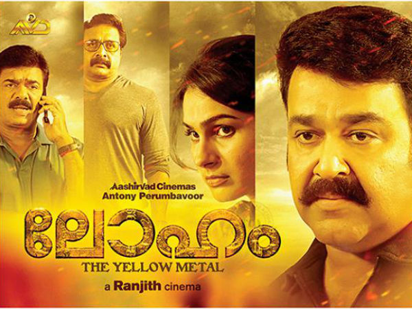 Loham Review: Loham Malayalam Movie Review