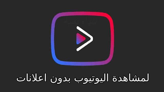 تنزيل برنامج 2021 youtube vanced يوتيوب بدون اعلانات