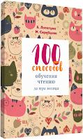 Лопатина А., Скребцова М. 100 способов обучения чтению за три месяца