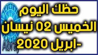 حظك اليوم الخميس 02 نيسان-ابريل 2020