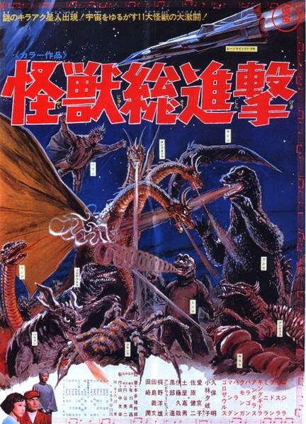 Countdown To Godzilla 2014: Destroy All Monsters